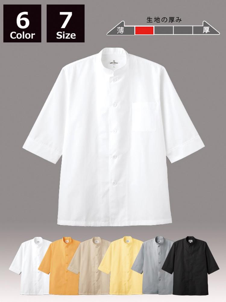 コックシャツ(男女兼用・七分袖)商品コード :ARB-CA114