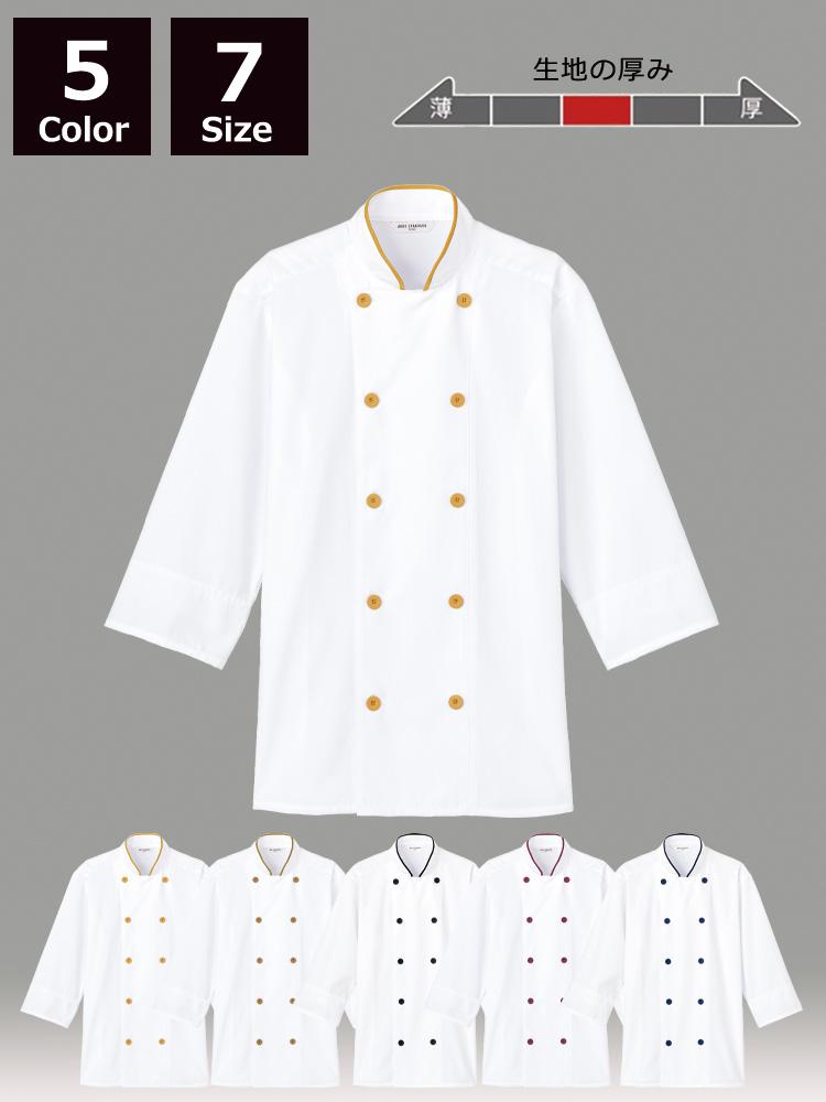 コックコート ( 男女兼用・長袖 )商品コード :ARB-AS8514
