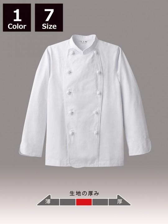 コックコート ( 男女兼用・長袖 )商品コード :ARB-CA114