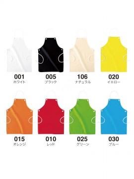 WE-00018-CAP カラーエプロン カラー一覧