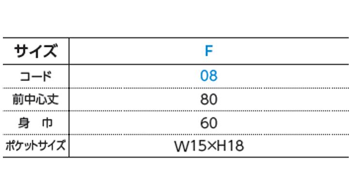 WE-00018-CAP カラーエプロン サイズ表