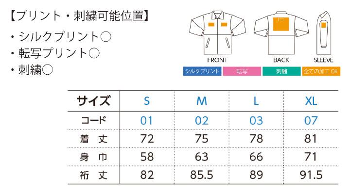 WE-00033-AC アクティブコート サイズ表