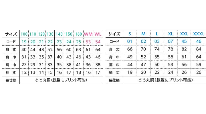 WE-00085-CVT 5.6oz ヘビーウェイトTシャツ サイズ表