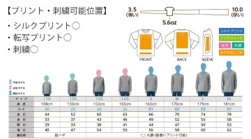 WE-00101-LVC 5.6オンス ヘビーウェイト長袖リブ無しカラーTシャツ サイズ表 プリント