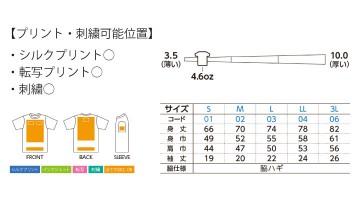 WE-00118-HMT 4.6オンス ハニカムメッシュTシャツ サイズ表 プリント範囲