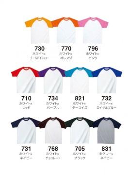WE-00137-RSS 5.6オンス ラグランTシャツ カラー一覧