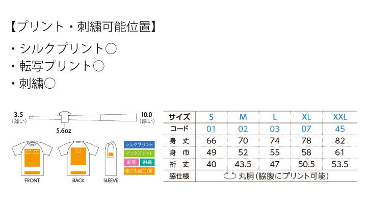 WE-00137-RSS 5.6オンス ラグランTシャツ サイズ表