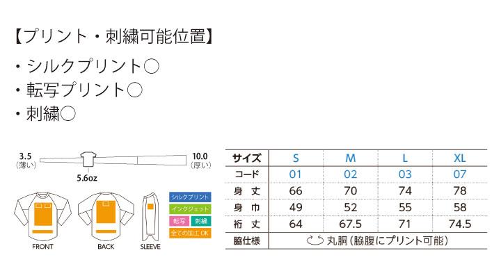 00138-RBB 5.6オンス ラグランベースボールTシャツ サイズ表