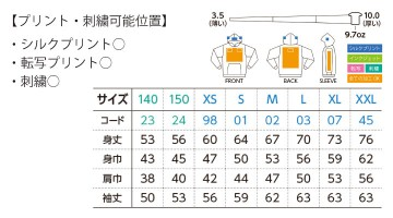 WE-00184-NSH 9.7オンス スタンダードプルパーカー サイズ表