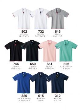 WE-00195-BYP 5.8オンス ベーシックレイヤードポロシャツ カラー一覧
