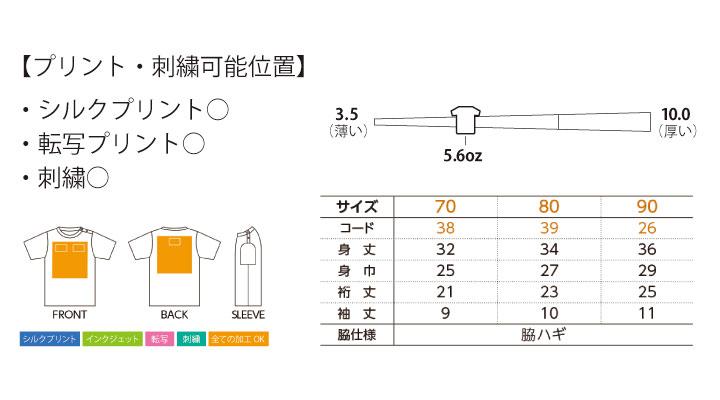 WE-00201-BST 5.6オンス ベビーTシャツ サイズ表 プリント範囲