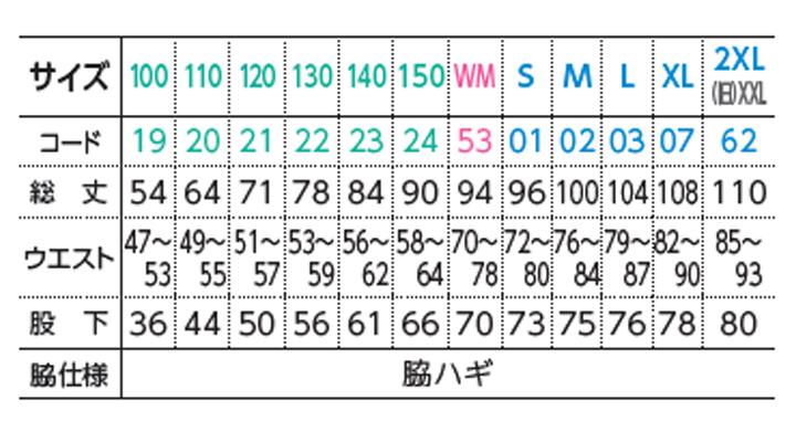 WE-00218-MLP 8.4オンス ライトスウェットパンツ サイズ表