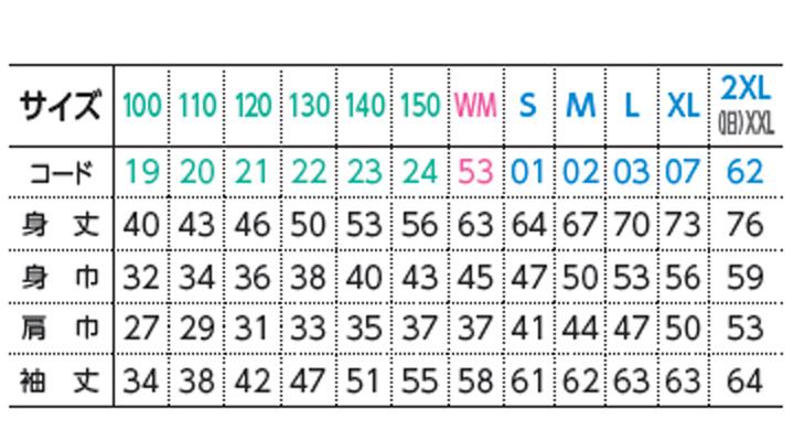 WE-00219-MLC 8.4オンス クルーネックライトトレーナー サイズ表