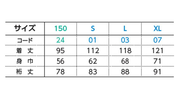 WE-00230-ABC アクティブベンチコート サイズ表