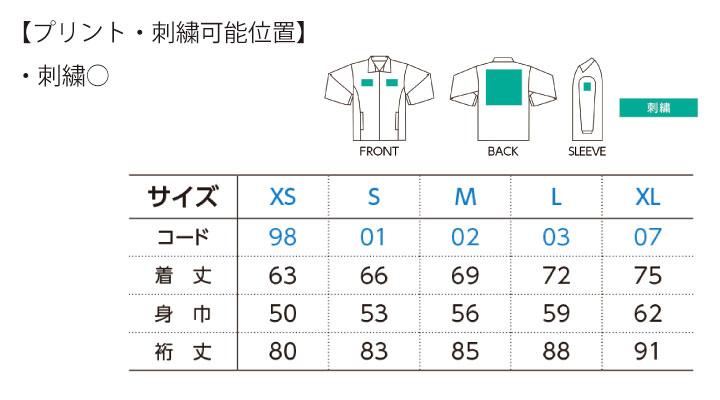 WE-00231-FJ フリースジャケット サイズ表