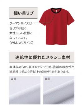 WE-00300ACT 4.4oz ドライTシャツ リブ メッシュ素材