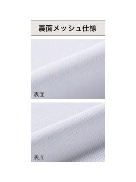 WE-00304-ALT 4.4オンス ドライロングスリーブTシャツ メッシュ仕様