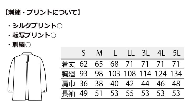 CK-1001 調理衣(長袖ゴム入) サイズ表