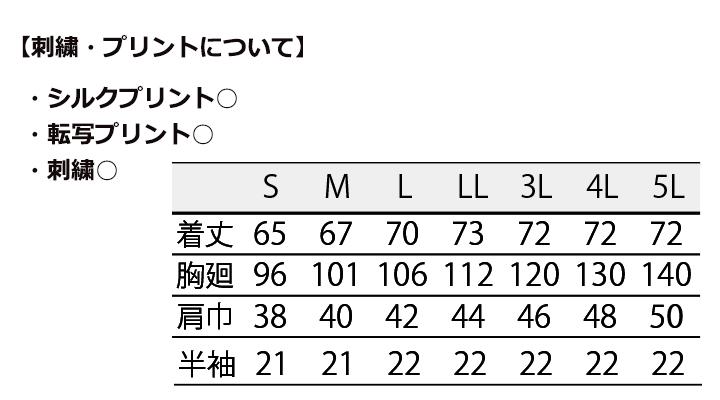CK-1012 調理衣(半袖) サイズ表