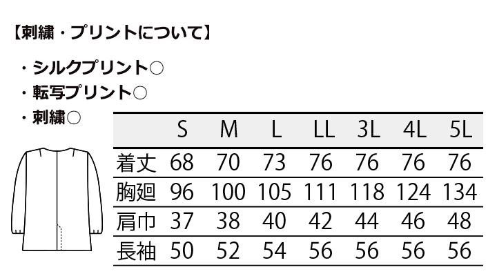 CK-1021 調理衣(長袖ゴム入) サイズ表