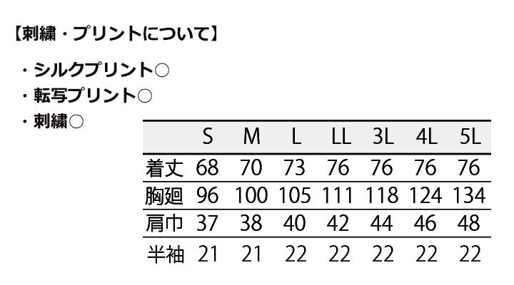 CK-1022 調理衣(半袖) サイズ表