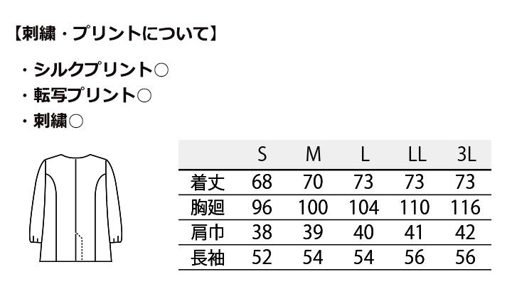 CK-1041 調理衣(長袖ゴム入) サイズ表