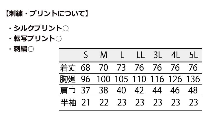 CK-1032 調理衣(半袖) サイズ表