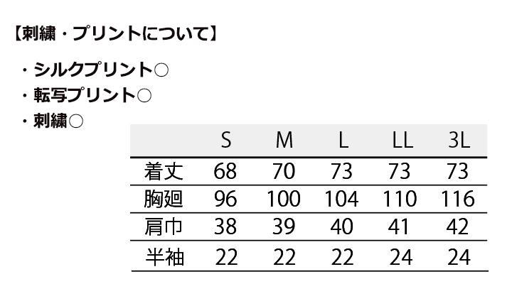 CK-1046 調理衣(半袖) サイズ表