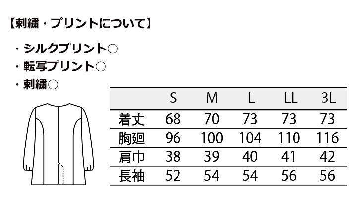 CK-1045 調理衣(長袖ゴム入) サイズ表