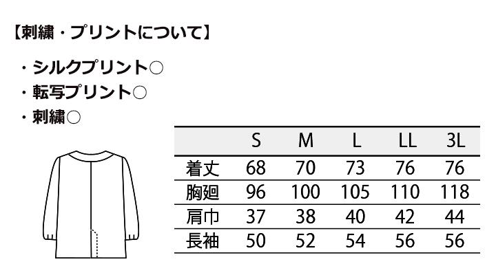 CK-1091 調理衣(長袖ゴム入) サイズ表