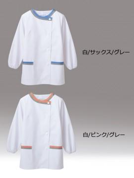 CK-1161 調理衣(長袖ゴム入) カラー一覧