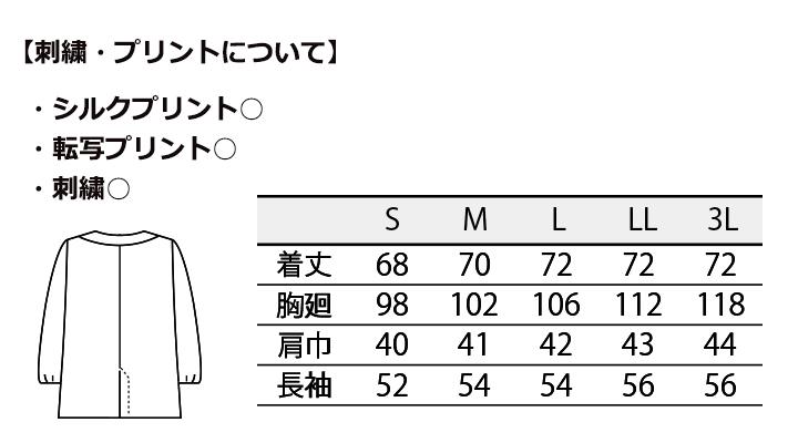 CK-1161 調理衣(長袖ゴム入) サイズ表
