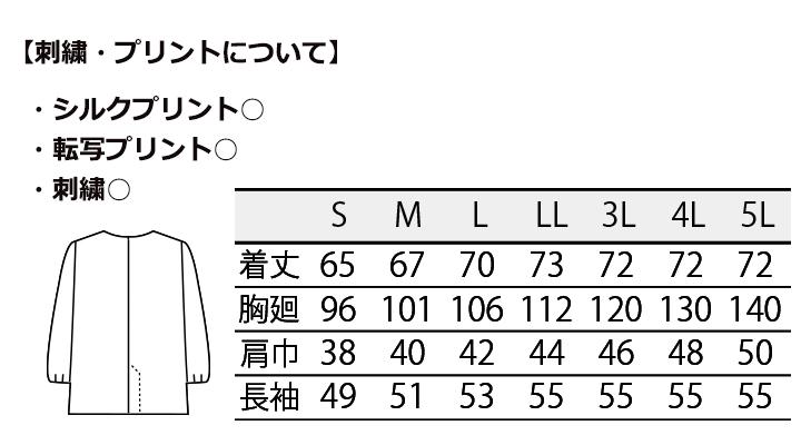 CK-1411 調理衣(長袖ゴム入) サイズ表