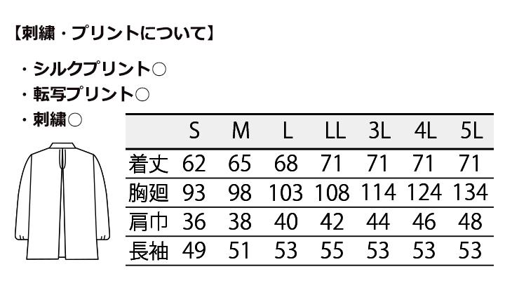CK-1421 調理衣(長袖ゴム入) サイズ表