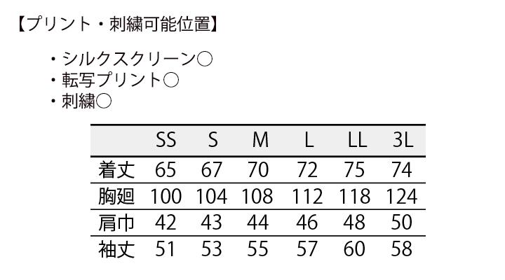 CK-1571 調理コート(長袖・袖口ネット) サイズ表