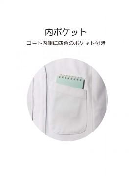 CK-1571 調理コート(長袖・袖口ネット) 内ポケット