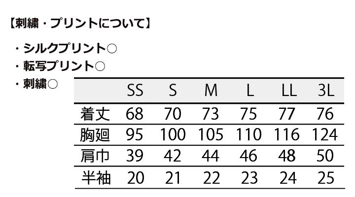 CK-1592 調理衣(半袖) サイズ表