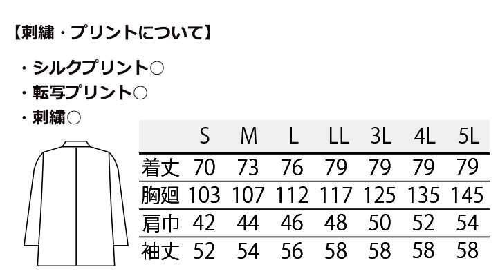 CK-1601 調理衣(長袖) サイズ表