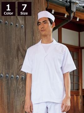 CK-1602 調理衣(半袖)