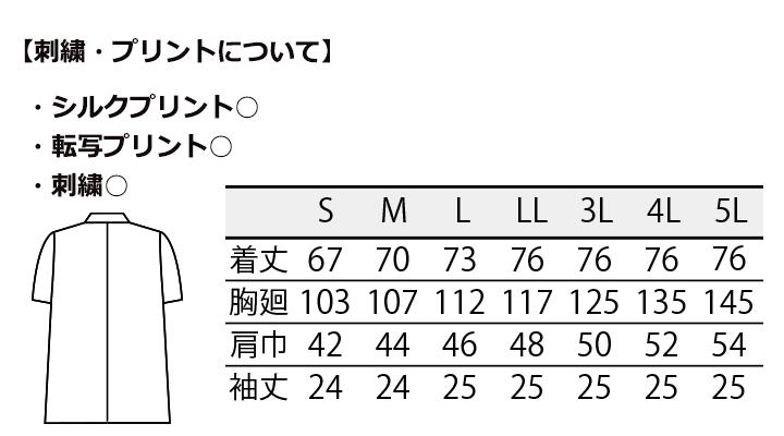 CK-1602 調理衣(半袖) サイズ表