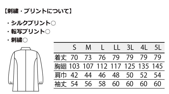 CK-1603 調理衣(長袖ゴム入) サイズ表