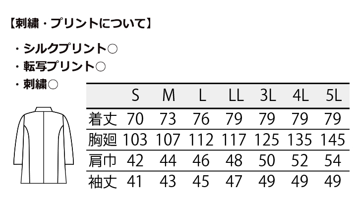 CK-1607 調理衣(7分袖) サイズ表