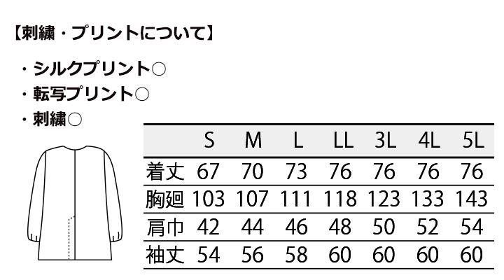 CK-1611 調理衣(長袖ゴム入) サイズ表