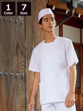 CK-1612 調理衣(半袖)