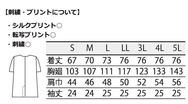 CK-1612 調理衣(半袖) サイズ表