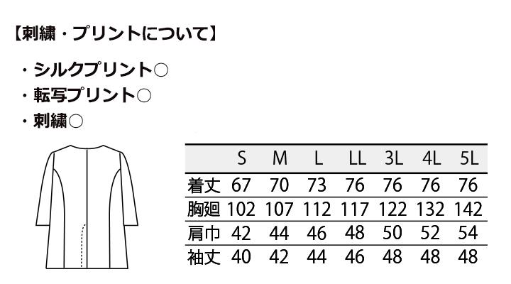 CK-1617 調理衣(7分袖) サイズ表