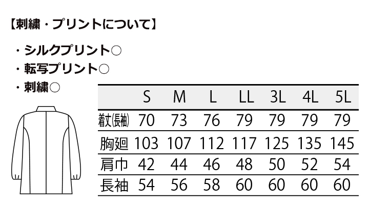 CK-1821 調理衣(長袖ゴム入) サイズ表