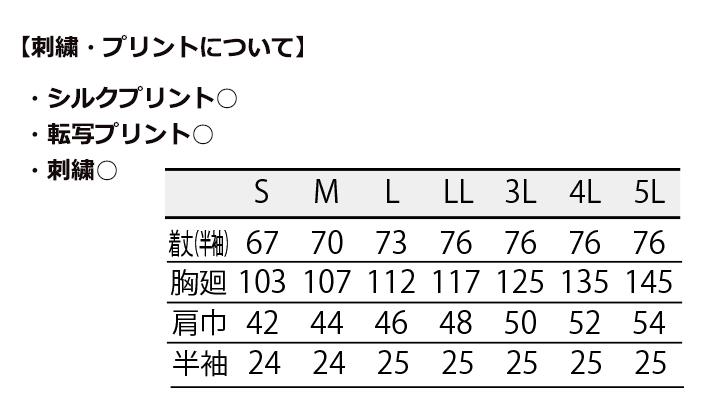 CK-1822 調理衣(半袖) サイズ表