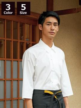 CK-2221 調理シャツ(7分袖)