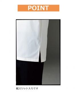 CK-2221 調理シャツ(7分袖) 裾スリット
